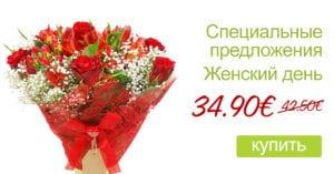 naistepaev_pakkumine_2_vene