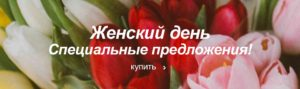naistepaev-slider-rus