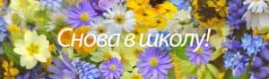 rus_kool